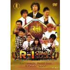 R-1ぐらんぷり2009 DVD