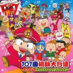 101曲桃鉄大行進〜桃太郎電鉄オリジナル・サウンドトラック〜 ゲームミュージック CD