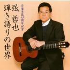 音楽生活45周年記念 弦哲也〜弾き語りの世界〜 弦哲也 CD