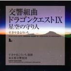 ショッピング星空の守り人 交響組曲「ドラゴンクエストIX」星空の守り人 すぎやまこういち CD