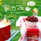 家カフェ〜テラス Acousphere CD