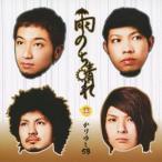 雨のち晴れ かりゆし58 CD-Single