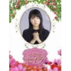 小公女セイラ DVD-BOX 志田未来 DVD