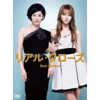 リアル・クローズ DVD-BOX 香里奈 DVD