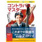 Winds 楽器別上達クリニック コントラバス・マスター 前田芳彰 DVD