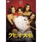 クヒオ大佐 堺雅人 DVD