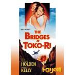 トコリの橋 ウィリアム・ホールデン DVD