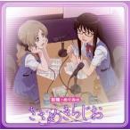 彩陽・めぐみのささめきらじお ラジオCD 高垣彩陽/高本めぐみ CD
