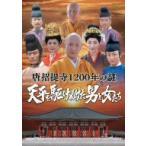 唐招提寺1200年の謎 天平を駆けぬけた男と女たち 中村獅童 DVD