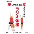 NHKテレビ体操 座ってもできる 立ってもできる ラジオ体操 /  (DVD)