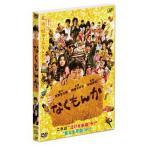 なくもんか 阿部サダヲ DVD