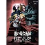 鋼の錬金術師 Festival'09 DVD