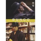 BUNGO-日本文学シネマ-檸檬 / 佐藤隆太 (DVD)画像