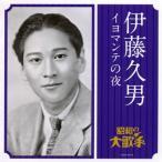 伊藤久男/イヨマンテの夜 伊藤久男 CD