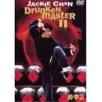 酔拳2 ジャッキー・チェン DVD画像