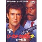 リーサル・ウェポン2 炎の約束 メル・ギブソン DVD
