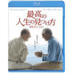 最高の人生の見つけ方  Blu-ray