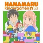 はなまる幼稚園 2 Blu-ray