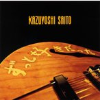 ずっと好きだった / 斉藤和義 (CD)