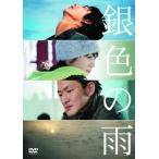 銀色の雨 賀来賢人 DVD