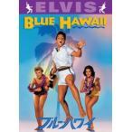 ブルー・ハワイ エルヴィス・プレスリー DVD