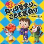 �פ��!��ä��礤!��å��ƺפꡦ���ɤ��ߤ��ɤ� �����ѡ����٥��� ��  (CD)