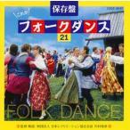保存盤 これがフォークダンス 21