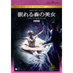英国ロイヤル バレエ団 眠れる森の美女 プロローグ付全3幕 ダウエル版   DVD