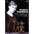 ウラジーミル・マラーホフ〜ラ・バヤデールの舞台裏〜 ウラジーミル・マラーホフ DVD
