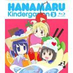 はなまる幼稚園 3 Blu-ray