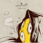 爆弾の作り方 / amazarashi (CD)