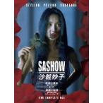 沙粧妙子 最後の事件+帰還の挨拶(SPドラマ)DVDコンプリートBOX 浅野温子 DVD
