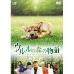 ウルルの森の物語 船越英一郎 DVD