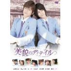 タクミくんシリーズ 美貌のディテイル 浜尾京介 DVD