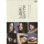 女たちは二度遊ぶ 相武紗季/水川あさみ/小雪/優香/長谷川京子 DVD