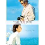 今度は愛妻家 豊川悦司/薬師丸ひろ子 DVD