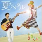 夏のペダル 吉田山田 CD-Single
