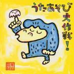 �Τ����������! ƣ�ܤȤ�Ҥ�/����ݥ� CD