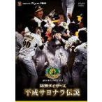 球団創立75周年記念 阪神タイガース 平成サヨナラ伝説 阪神タイガース DVD