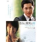 きみに微笑む雨 チョン・ウソン DVD
