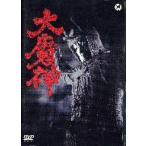 大魔神 デジタル・リマスター版 高田美和 DVD