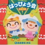 2010 �ϤäԤ礦��(1)�������ʤ��� CD