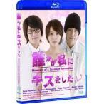誰かが私にキスをした 堀北真希/松山ケンイチ/手越祐也 特典DVD付Blu-ray