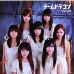 心の羽根(初回限定盤)(前田敦子)(DVD付) / チームドラゴン fromAKB48 (CD)