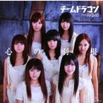 心の羽根(初回限定盤)(小嶋陽菜)(DVD付) / チームドラゴン fromAKB48 (CD)
