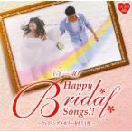 A-40 Happy Bridal Songs!!〜ウェディングメモリーをもう1度〜 オムニバス CD