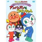 それいけ アンパンマン だいすきキャラクターシリーズ コキンちゃん アンパンマンとコキンちゃん  DVD