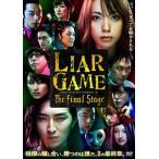 ライアーゲーム ザ・ファイナルステージ スタンダード・エディション 戸田恵梨香 DVD