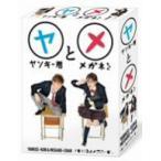 ヤンキー君とメガネちゃん DVD-BOX 成宮寛貴/仲里依紗 DVD
