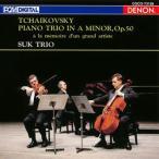 Yahoo!Felista玉光堂チャイコフスキー:ピアノ三重奏曲「ある偉大な芸術家の思い出のために」 スーク・トリオ Blu-Spec CD